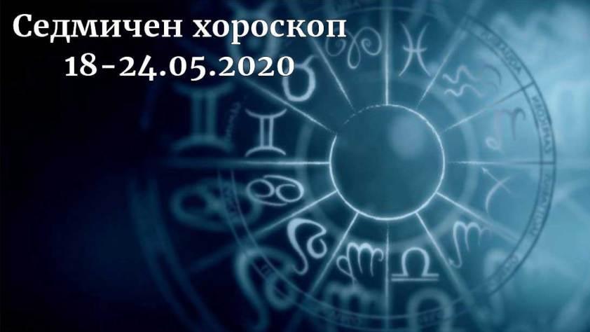 седмичен хороскоп 18-24 май 2020