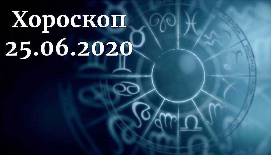 Дневен хороскоп 25 юни 2020