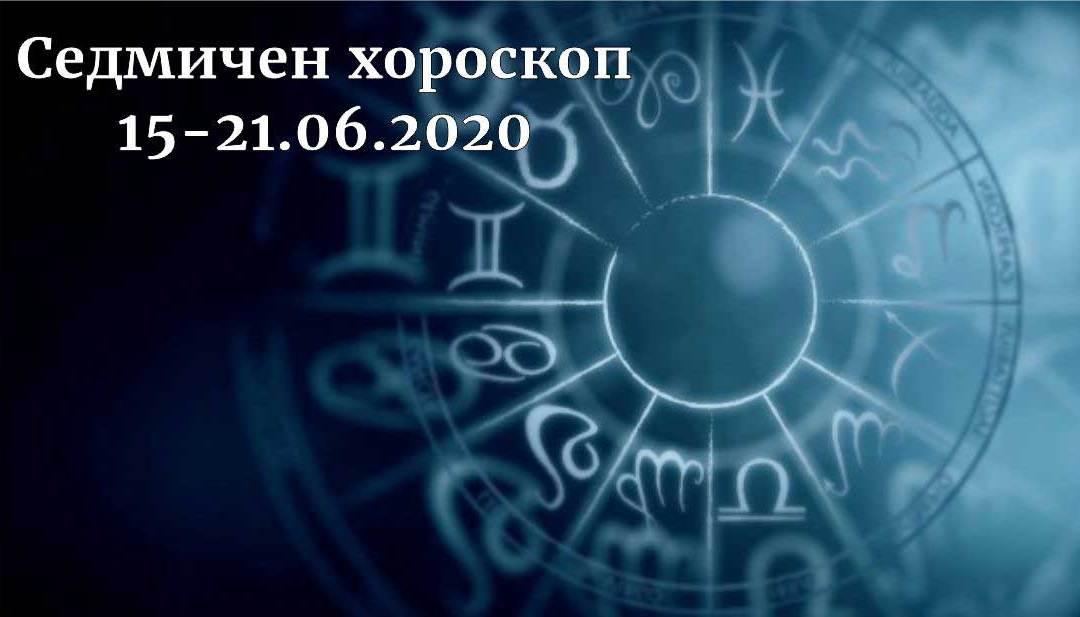 Седмичен хороскоп 15-21 юни 2020