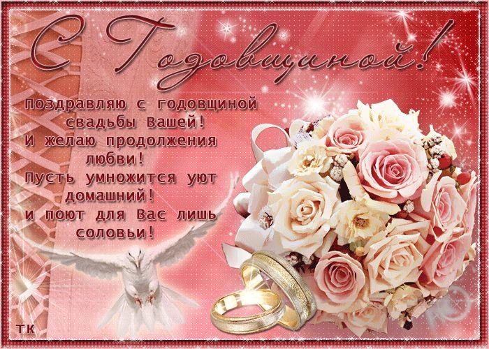 Свою открытку, музыкальная открытка с юбилеем свадьбы 10 лет