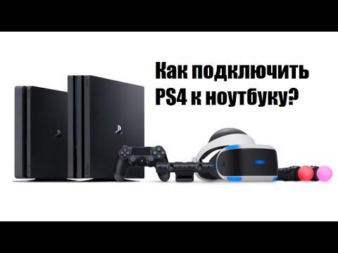 PlayStation 4-ті қалай қосуға болады