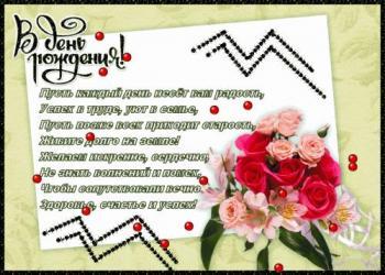Открытки Со стихами Женщине 🎉 с днем рождения скачать ...