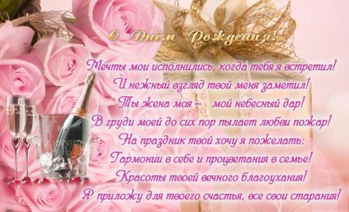 Картинка со стихами для жены на ее день рождения