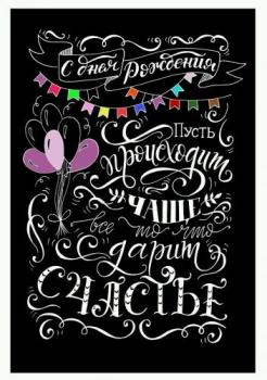 черно-белая открытка со стихами на день рождения
