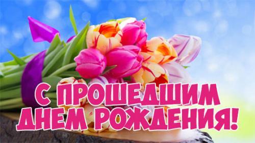Картинка с цветами - с прошедшим днем рождения