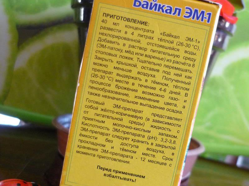 Инструкция по применениюБайкал ЭМ-1