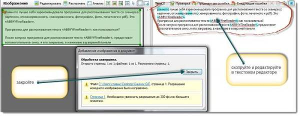Программа для распознавания текста со сканера