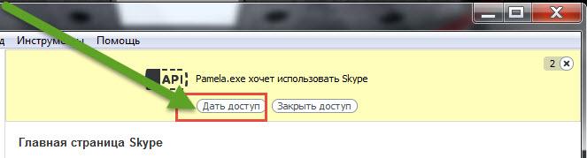Dejte program v přístupu Skype
