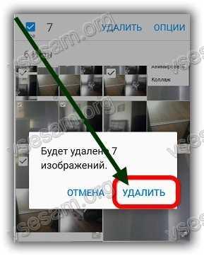 Как удалить удаленные фото с телефона андроиде