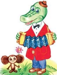 Сказка Крокодил Гена и его друзья читать онлайн полностью
