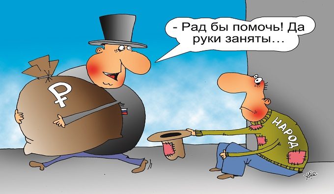 Картинки по запросу Карикатура Бедный и богатый