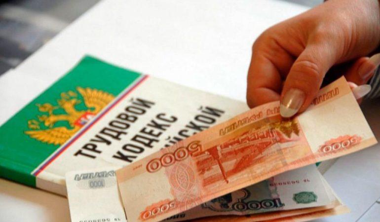работников в Кировской области получают зарплату