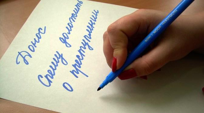 В Нолинске осуждена гражданка за заведомо ложный донос