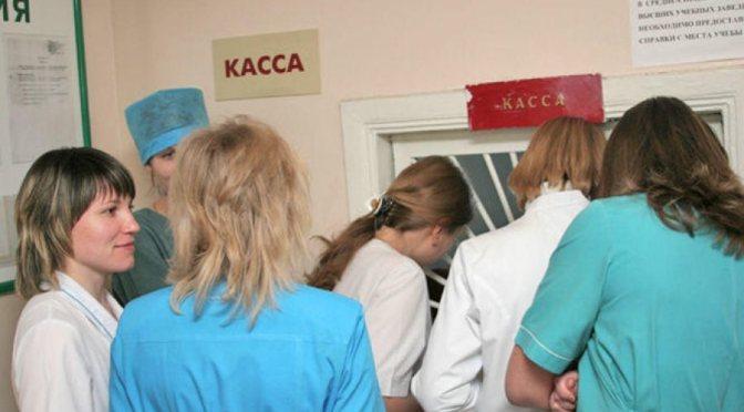 О зарплатах работников медицины в Кировской области