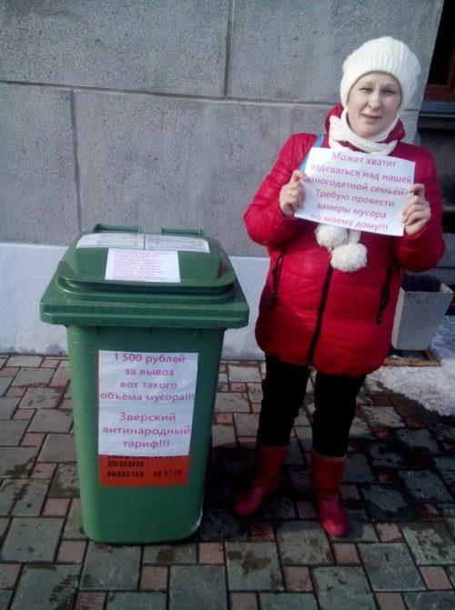 В Кирове прошел одиночный пикет против мусорной реформы