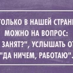 В среднем по стране россияне работают 37 часов в неделю