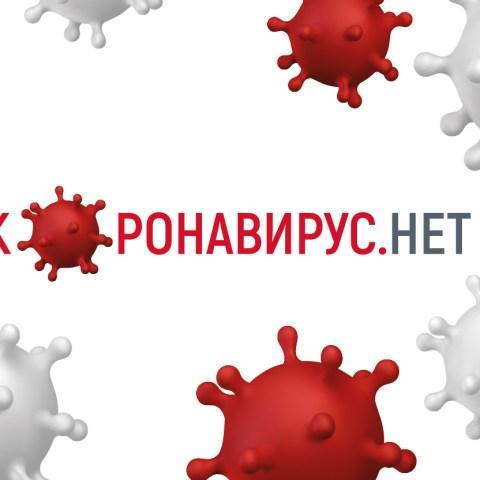 Как застраховаться онлайн от коронавируса COVID-19