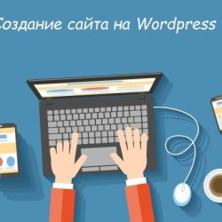 и настройка WordPress