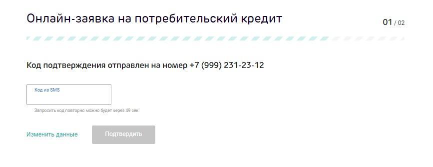 все банки в одном приложении заявка кредит до 21 года россия