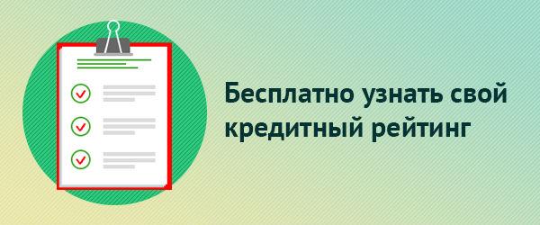 Как заказать кредитную историю в сбербанк онлайн на телефоне пошагово бесплатно