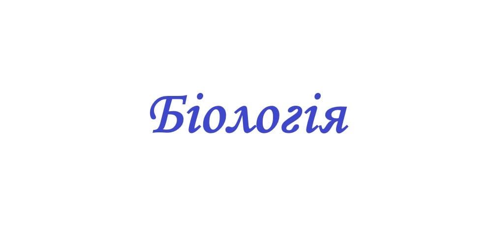 Методичні рекомендації 2018-2019 навчальний рік. Біологія. Екологія