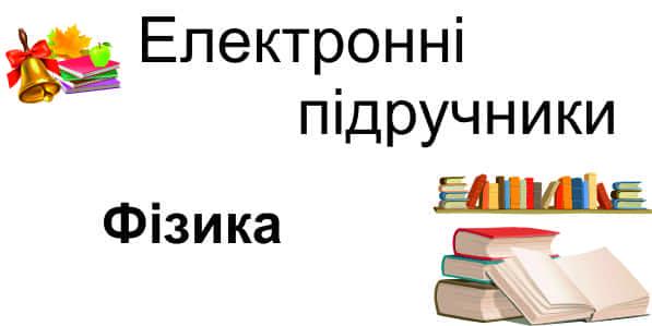 Фізика. Електронні підручники