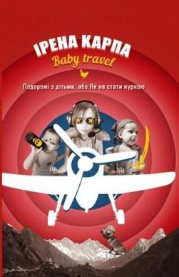 Baby travel. Подорожі з дітьми, або Як не стати куркою