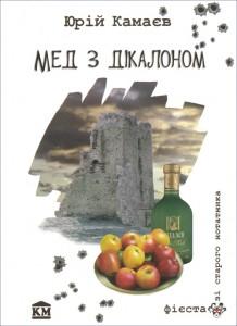 kamaev