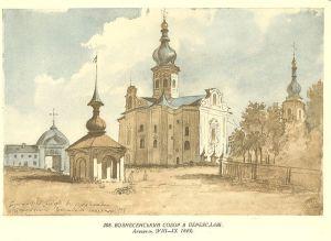 Вознесенський собор у Переяславі. Малюнок Т. Шевчека