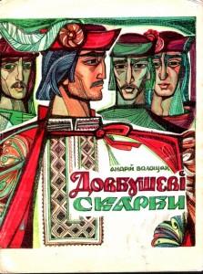 Обкладинка, оформлена Софією Караффою-Корбут