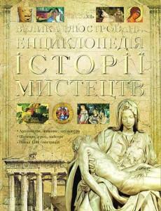 encyklopedia mystectv