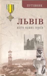lviv - misto geroiv