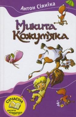 MikitaKojumyaka-666x1024