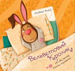 Krolik_obl_ukr_2