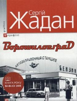 knigi-Sergii-Zhadan-Voroshilovgrad