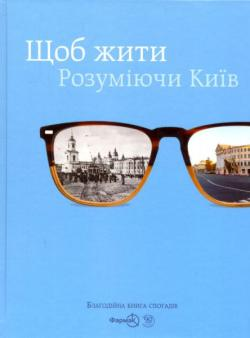 OldKyiv