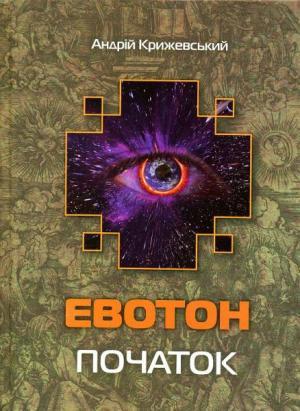 evoton