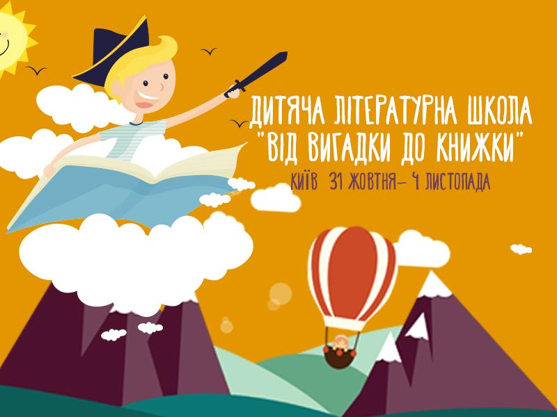 dytyacha_lit_shkola_800h600-2