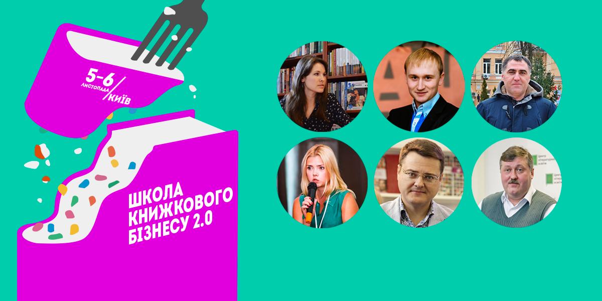 1200h600_knyzhkovyy%cc%86_biznes_lektory