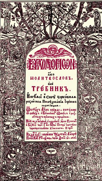 evholohyon_trebnyk_petra_mohylyi_1646_hod
