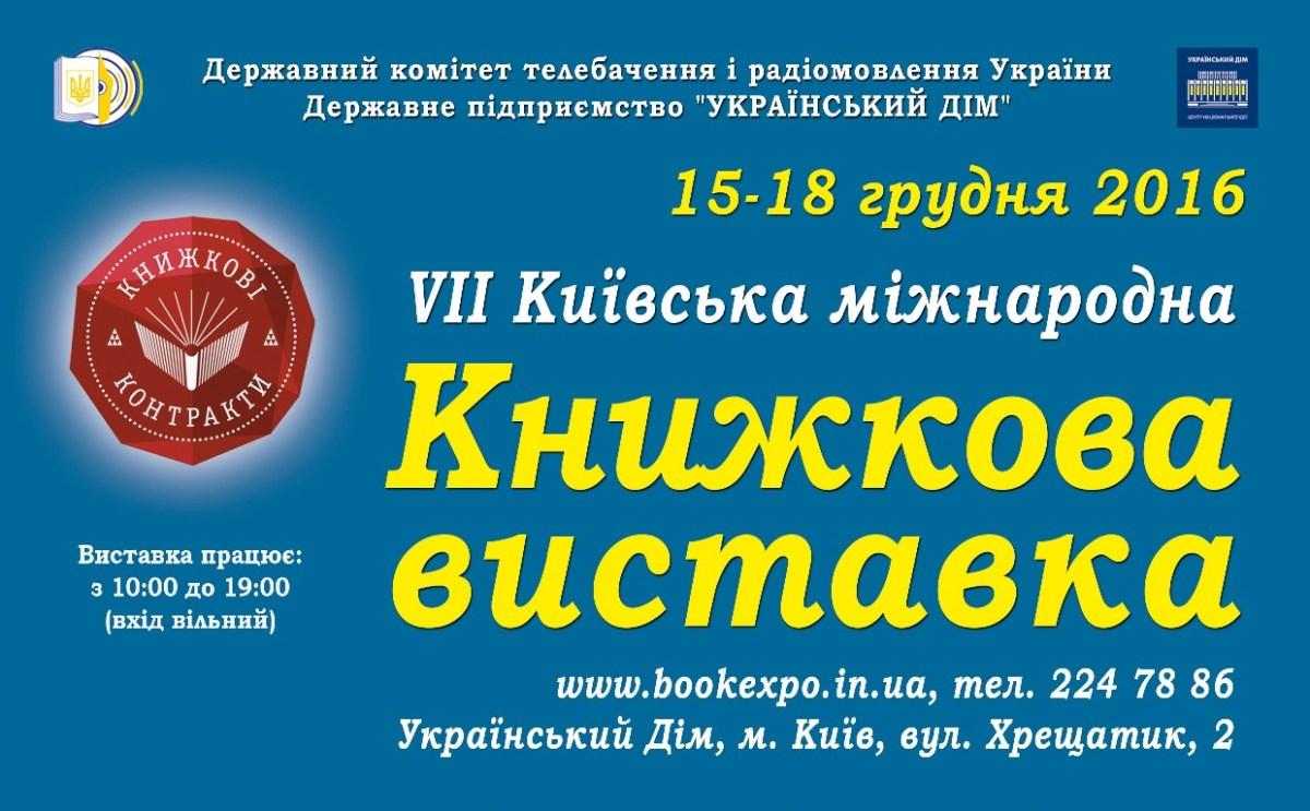 knyzhkovi-kontrakty-2016