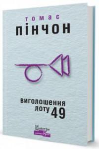 Томас Пінчон Виголошення лоту 49
