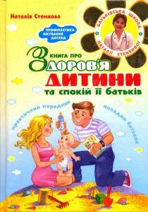 Книга про здоров'я дитини та спокій її батьків Стенкова Наталія