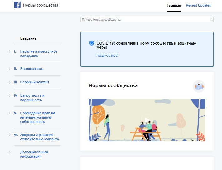 https://i1.wp.com/vsirazom.ua/wp-content/uploads/2021/01/facebook_rules.jpg?w=777&ssl=1