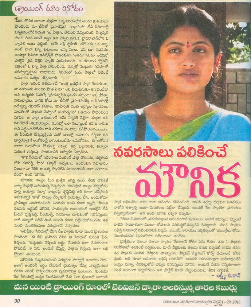 My article about Mounika Tv actress in Swapna Monthly May 2013 issue.