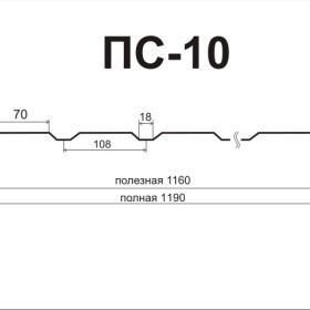 Профнастил ПС-10 0,5 мм Цинк