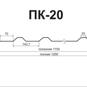 Профнастил ПК-20 0,45 мм Цинк