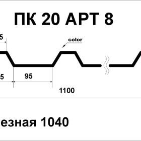 Профнастил ПК-20 Арт.8