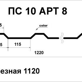 Профнастил ПС-10 Арт.8