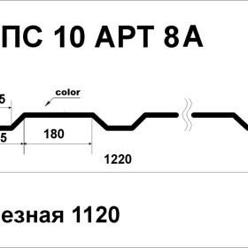 Профнастил ПС-10 Арт.8А